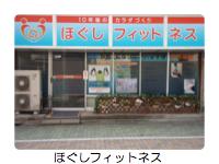 hogushi1